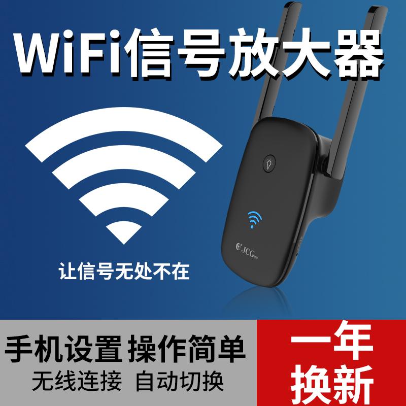 [一年换新]JCG2410无线信号WiFi放大器wi-fi增强中继扩大waifai加强网络神器桥接扩展家用路由器穿墙高速