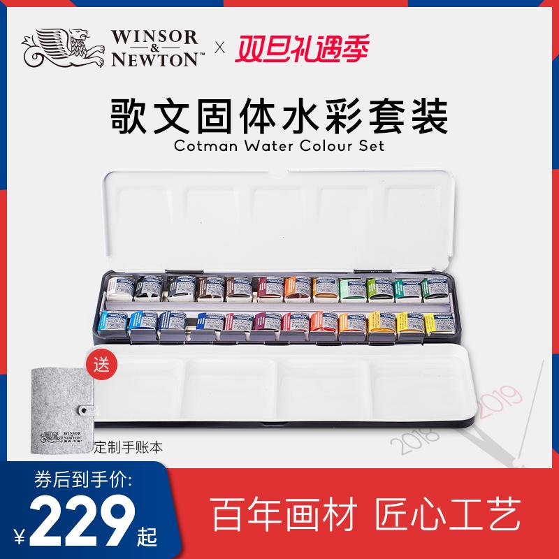 温莎牛顿歌文固体水彩颜料套装全半块状初学者学生手绘绘画便携铁盒24色 36色 分装盒装