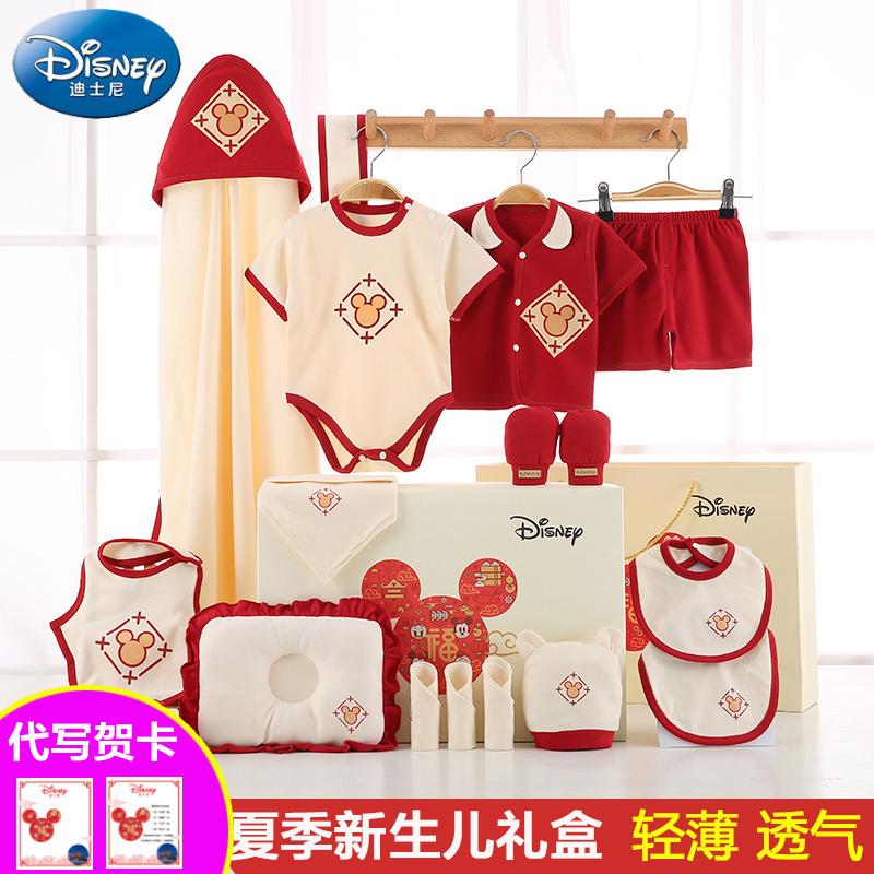 迪士尼新生儿婴儿礼盒套装纯棉宝宝