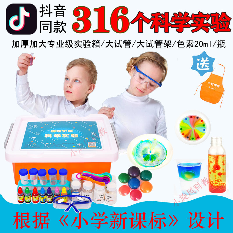 Children play science experiment toy set