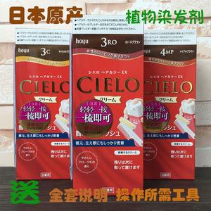 日本原装HOYU美源宣诺女士遮盖白发染发剂染发膏纯植物亚麻黑棕色