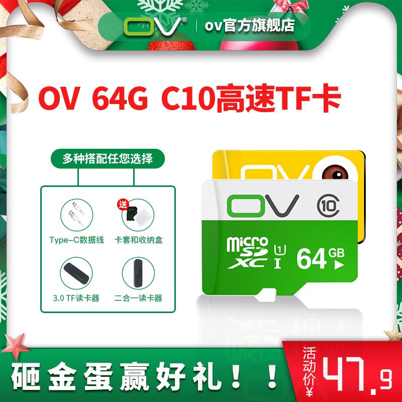 OV 64g手机内存卡C10高速tf卡 平板电脑扩展 存储专用sd卡闪存卡 microSD存储卡 优质晶元 稳定兼容 正品保障