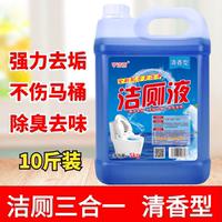 查看大桶装10斤洁厕灵马桶清洁剂强力除垢去黄清香型厕所除臭洁厕液剂价格