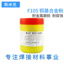 Nickel-based alloy F105 flux Oxyacetylene Flame Spray Welding powder flux Smike aircraft brand