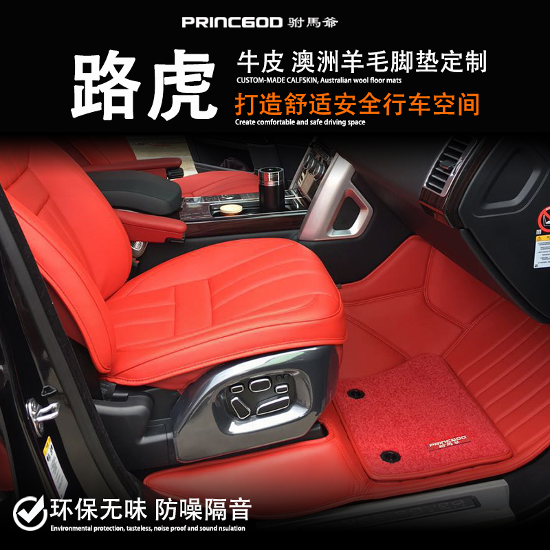 Range Rover Sport executive edition extended discovery 5-star Aurora genuine leather foot pad