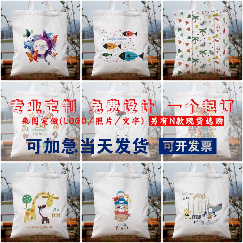 Canvas bag hand bag environmental protection shopping bag canvas bag single shoulder canvas bag customized logo pattern