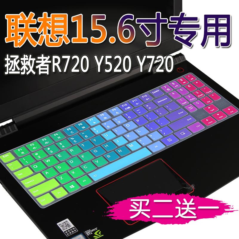 15.6寸联想拯?#26085;�R720笔记本键盘膜Y520 Y720电脑保护贴膜防尘垫