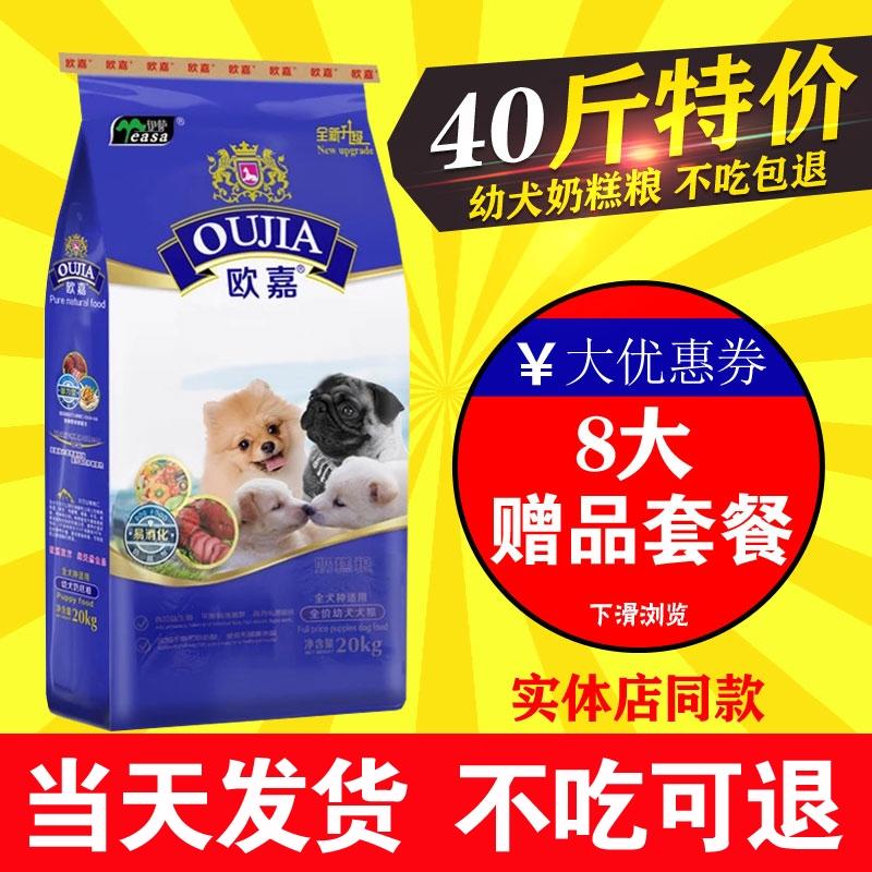 伊萨 欧嘉狗粮20kg幼犬粮奶糕粮马犬10金毛贵宾泰迪斗牛通用40斤优惠券