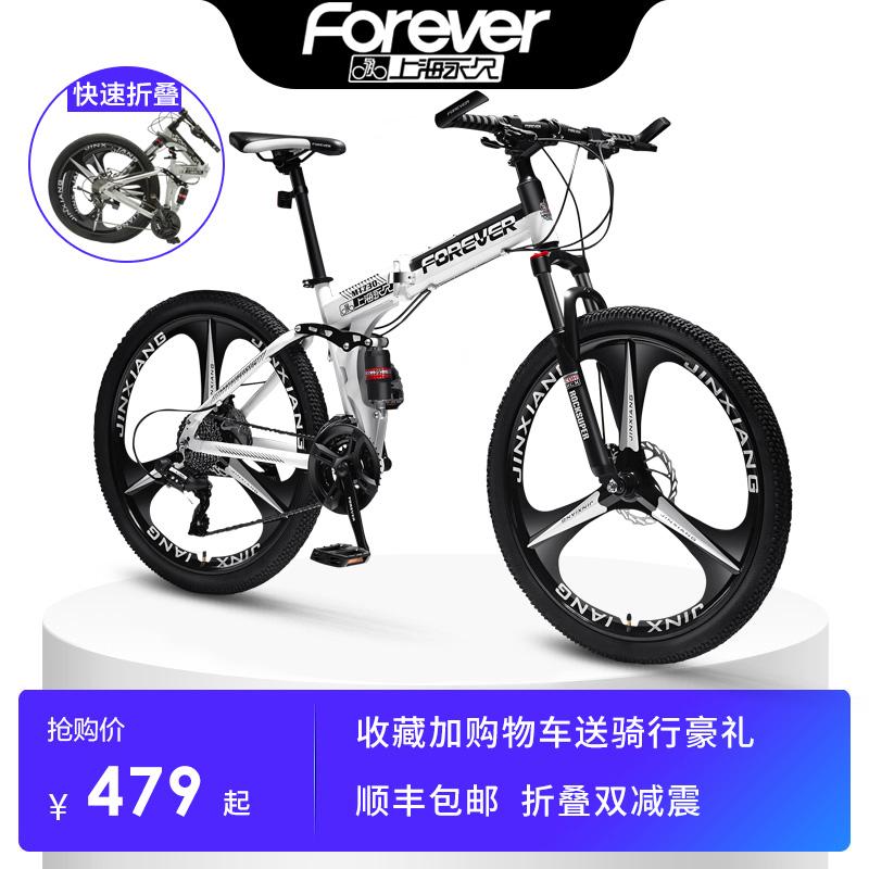 上海永久牌折叠山地车自行车成人轻便双减震越野变速男女学生单车