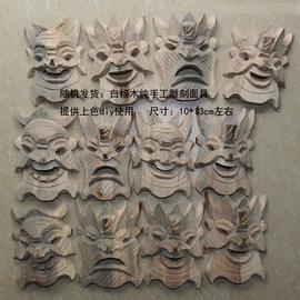 傩戏面具没上色 DIY自己上色面具白胚  白杨木纯手工雕刻 10*13cm