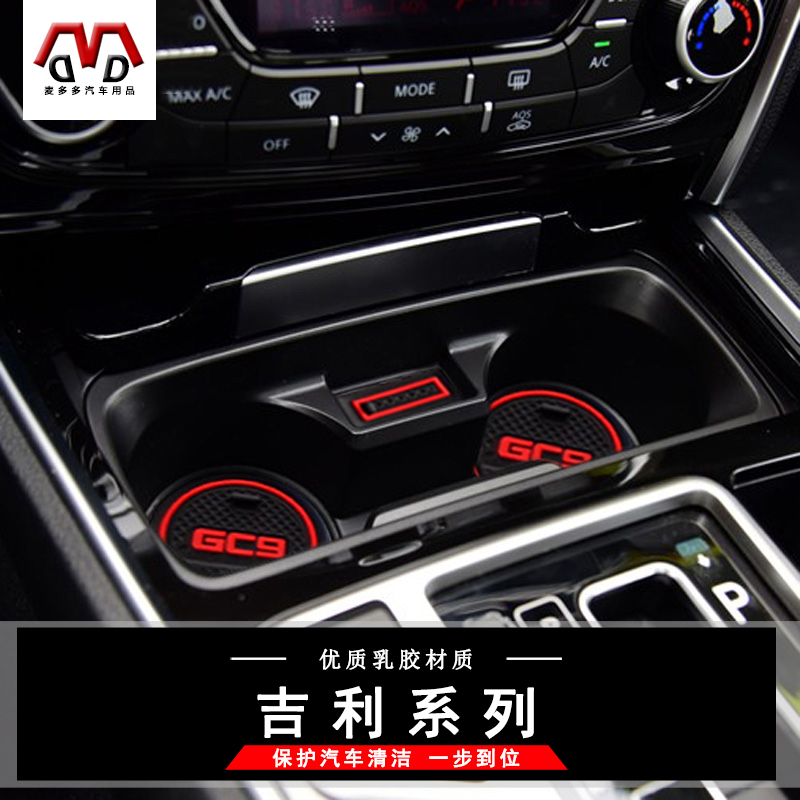 Special offer package post for 15 models Geely Borui gate slot pad pad GC9 cup modified automotive interior mat