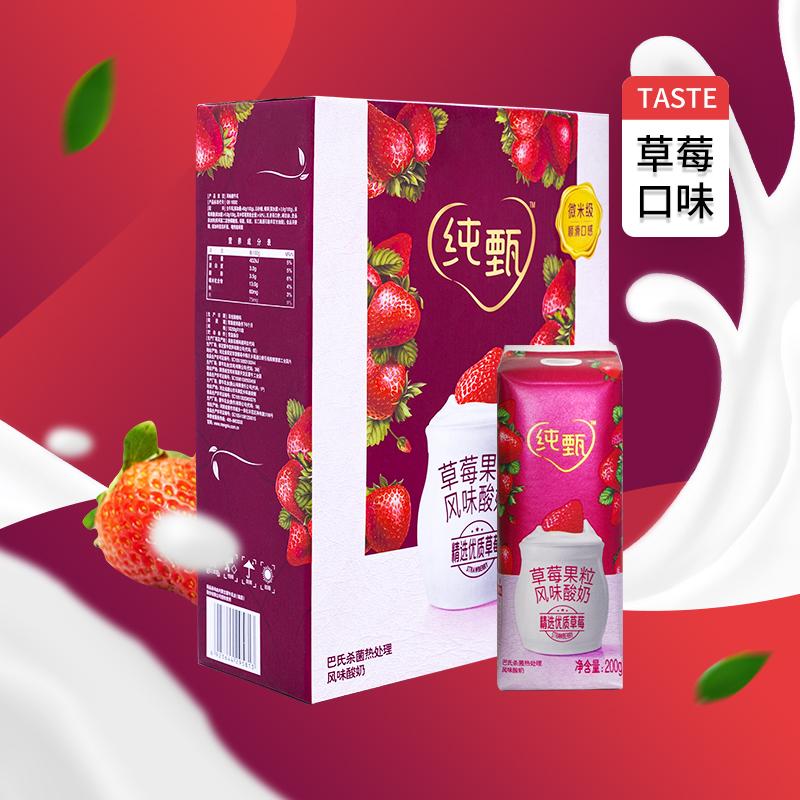 蒙牛纯甄酸牛奶200g*10盒草莓味果粒11月下旬到期正品多省包邮