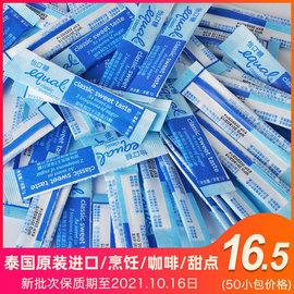 泰国进口怡口糖(EQUAL) 咖啡糖包 代糖健康低卡糖低热量50包装