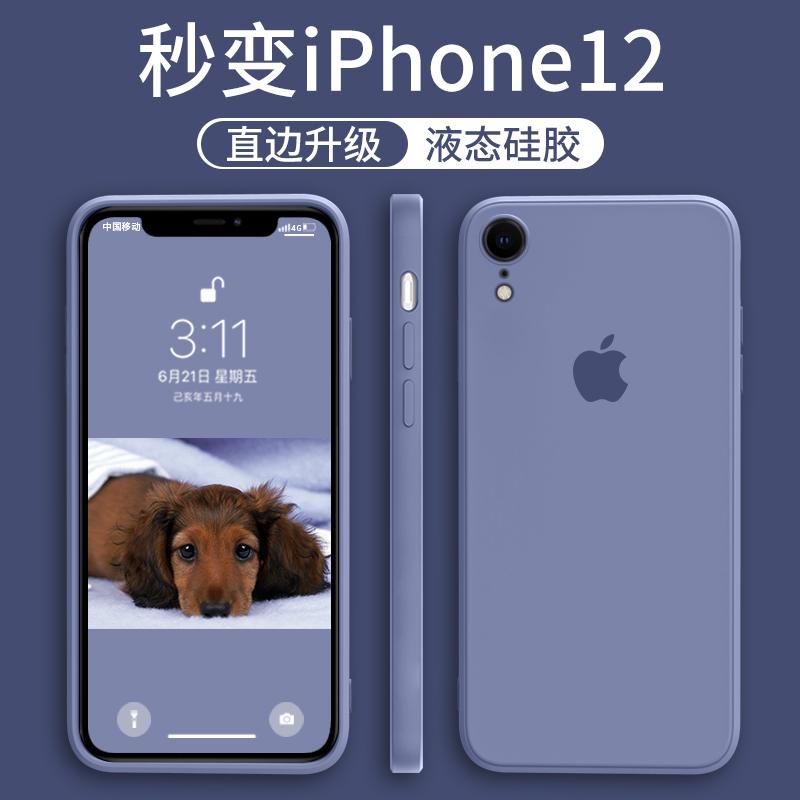 秒变12苹果xr iphonexsmax液态硅胶