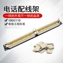 跳线架安普型语音配线架含模块110电话配线架110配线架110对100