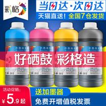 彩格适用爱普生佳能惠普打印机墨水通用HP803802680墨盒4色黑彩色MP288r330Mg2580s喷墨2132填充非原装