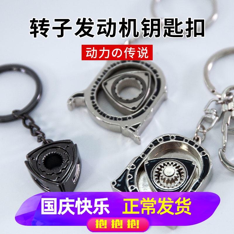 限10000张券恐高症马自达转子钥匙链汽车引擎发动机钥匙扣挂件挂绳男女金属环