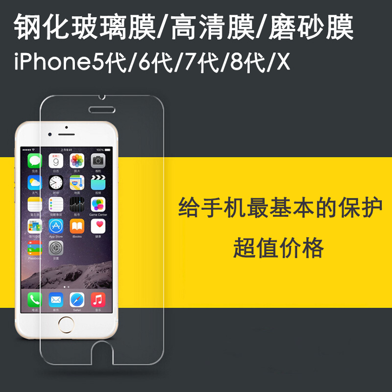 iphone8/7/6s/6/plus/5sSE�N膜X10�化玻璃膜 高清磨砂手�C保�o膜