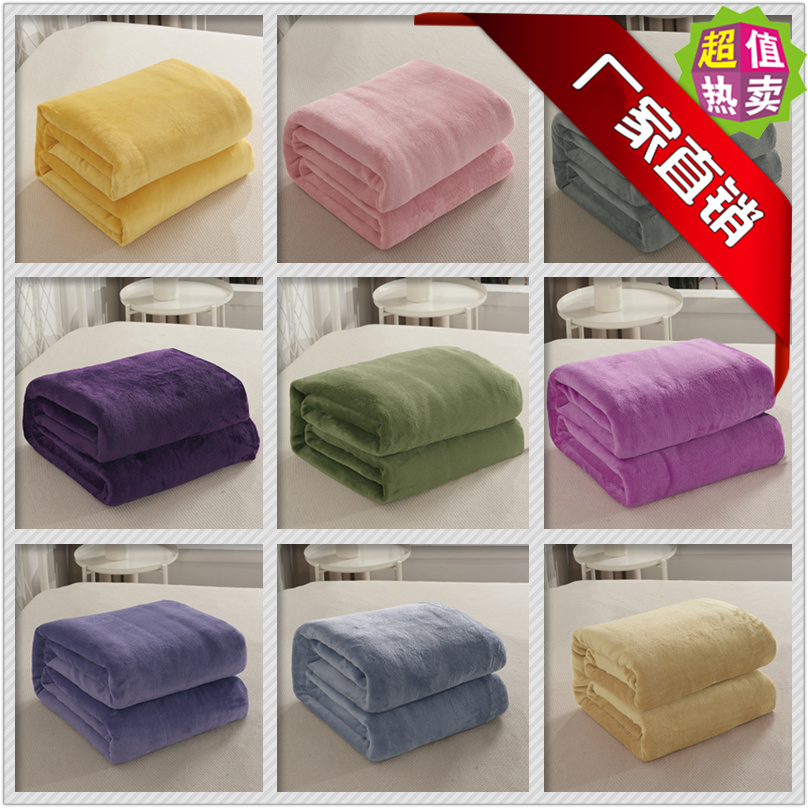 素色法兰绒毛毯珊瑚绒毯子纯色单双人床单学生盖毯午睡毯瑜伽毯