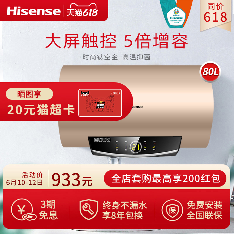 Hisense / Hisense dc80-w1513 electric water heater household shower remote control quick heating water storage toilet 80