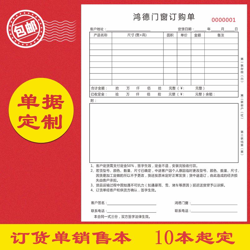 门窗订购单销售合同建材卫浴清单门窗销货订货单二联订单收据定做