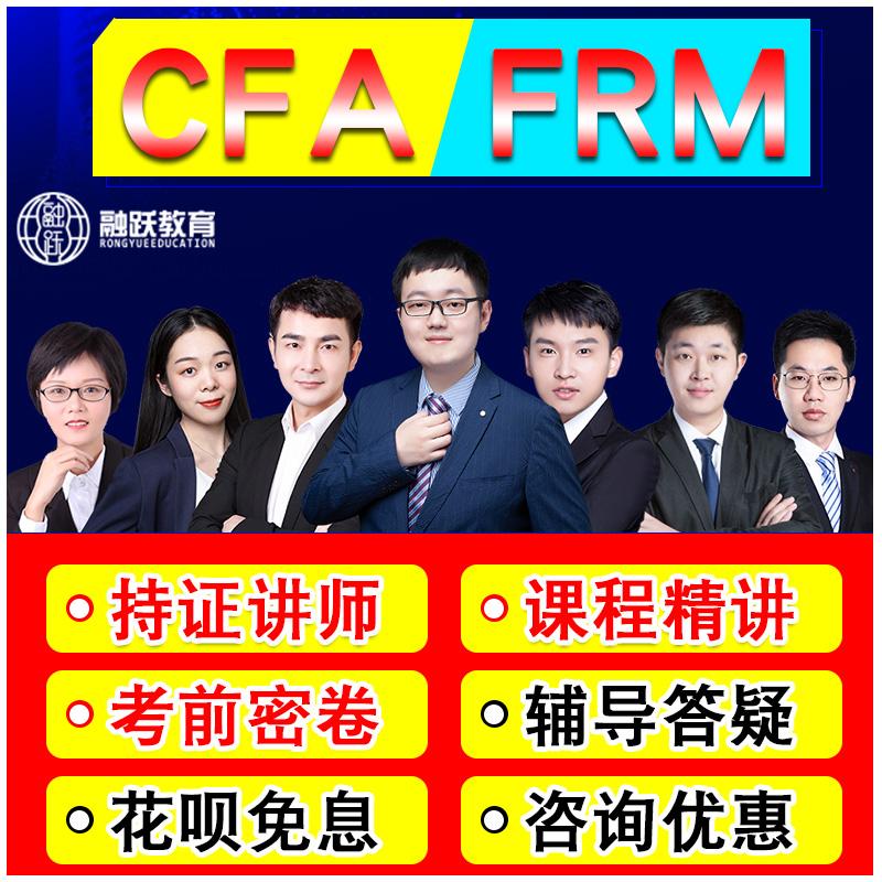 2020年CFA一级二级三级FRM网课中英文视频课程notes教材题库2021