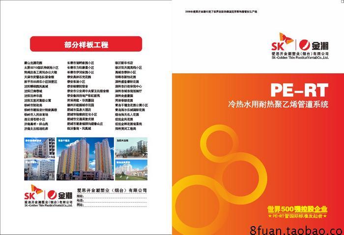 PE管材阻氧地暖锅炉专用管道管接件生产销售企业宣传画册CDR素材