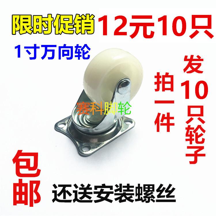 Бесплатная доставка по китаю [轻型脚轮万向轮1寸1.25寸1.5寸2寸轱辘音箱小轮子桌椅滑轮]