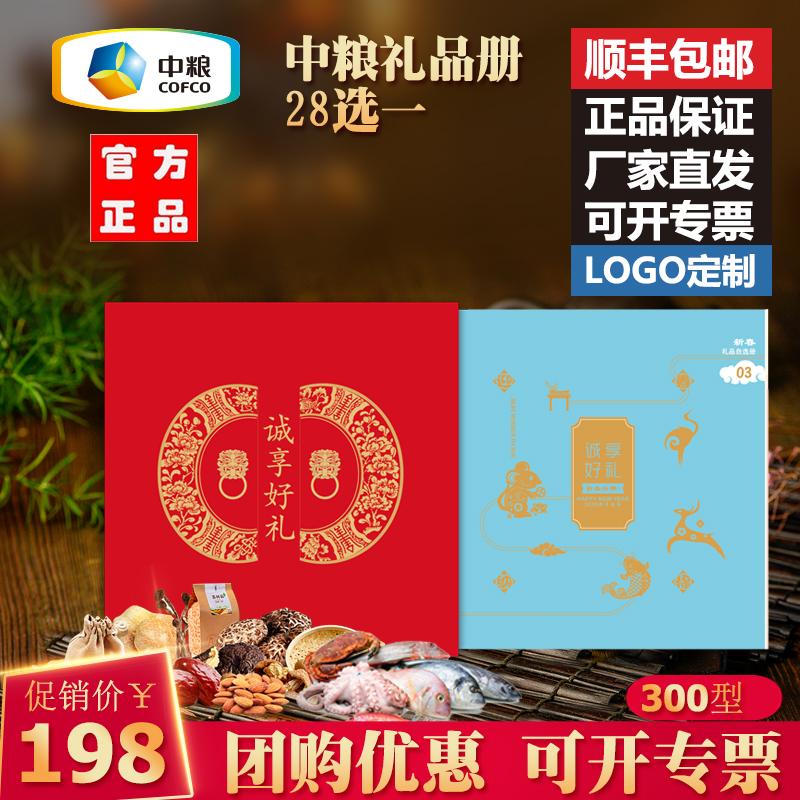 春节礼品卡礼品册300型自选28选1购物提货礼券食品礼盒定制团购