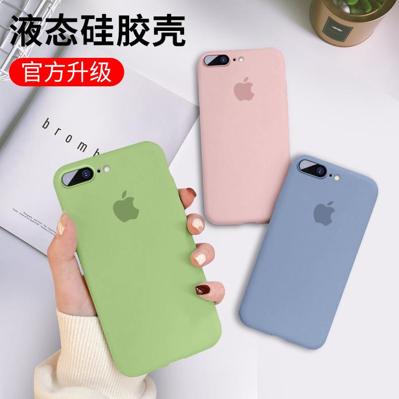 苹果8plus手机壳iPhone7液态硅胶6sp全包防摔8p软壳七超薄6男女6splus网红潮ins冷淡风ip7个性创意6s抖音同款