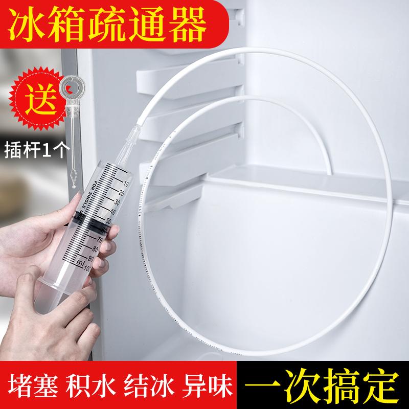 冰箱排水孔疏通器通用家用软管工具清洁出水道孔堵塞出水口清理器