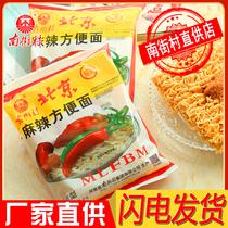 南街村老北京方便面整箱袋装泡面速食河南特产麻辣干吃干脆面南德