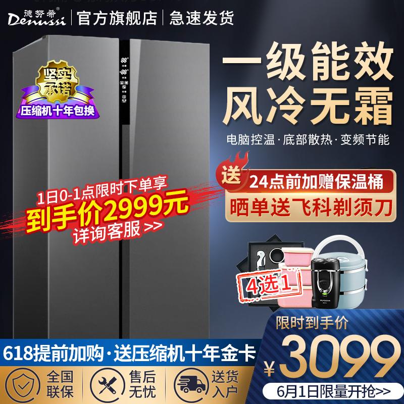 德努希BCD-610WHC对开门一级节能冰箱变频风冷双开门家用智能无霜