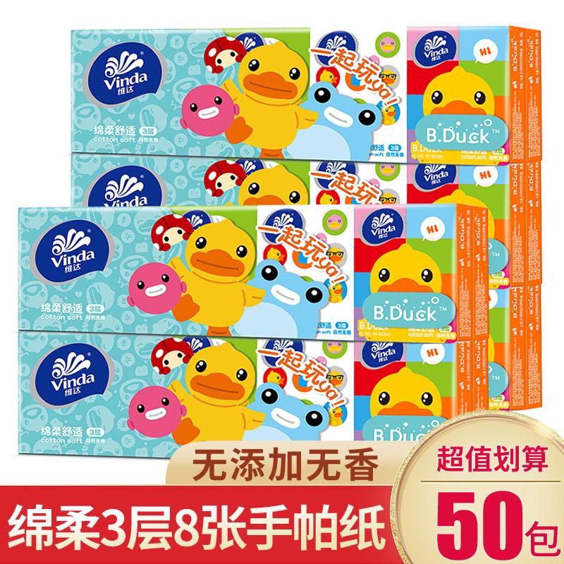 维达手帕纸餐巾纸可爱卫生纸50包随身装面纸巾小包便携式实惠装限时2件3折