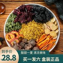 6盒酸梅汤原材料包乌梅山楂玫瑰茄陈皮薄荷叶桂花桑葚花茶包780克