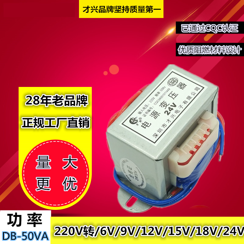 [EI66变压器 50W/VA 220V转6V/9V/12V/15V/18V/24V/] один [/双 交流电源]