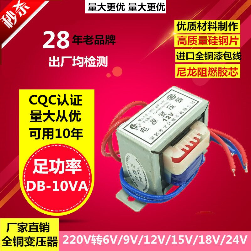 [EI48变压器 10W/VA 220V转6V/9V/12V/15V/18V/24V/] один [/双 交流电源]