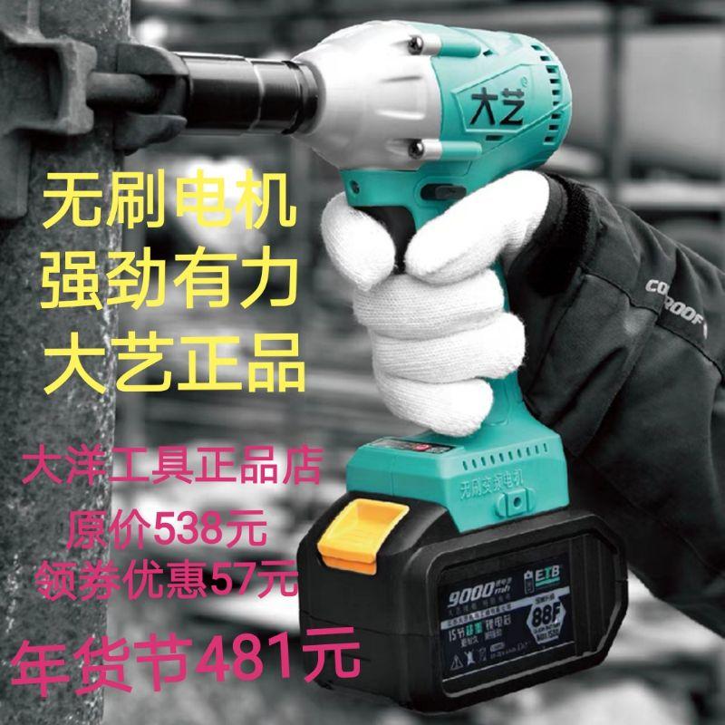 大艺无刷电动88v48锂电架子工扳手限3000张券