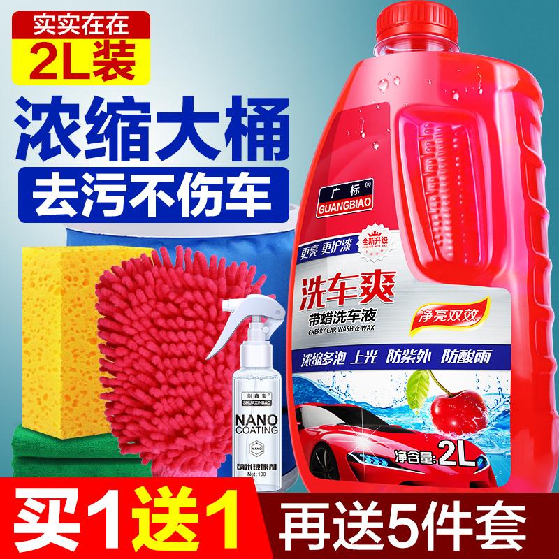 汽车洗车液水蜡泡沫白车专用清洗剂强力去污上光清洁套装精粉用品