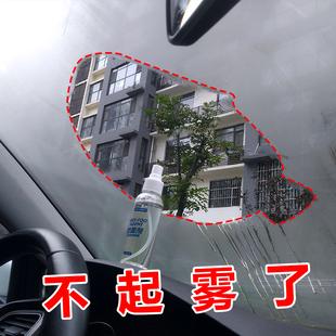 防雾剂汽车挡风玻璃车窗除雾车内用冬季长效去雾神器防起雾膜防雨