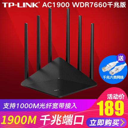 TP-LINK无线路由器双千兆端口家用穿墙王WiFi高速AC1900穿墙tplink大功率企业双频5G光纤电信移动宽带WDR7660