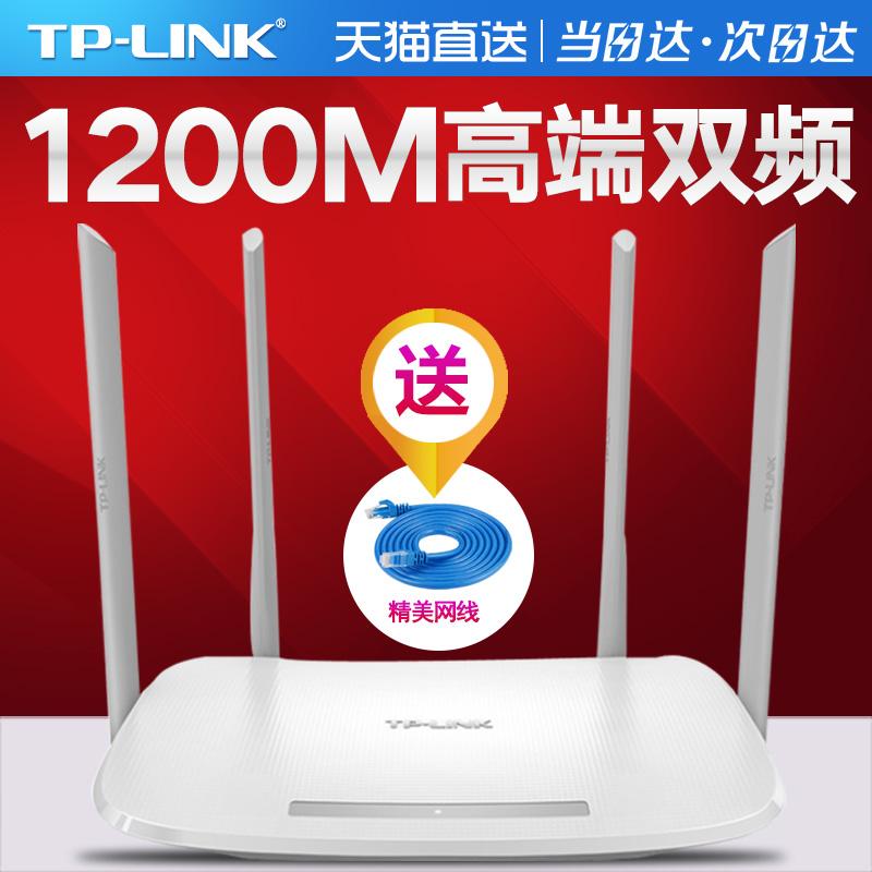 【当日达/次日达】TP-LINK千兆无线路由器穿墙王1200M家用高速穿墙WIFI双频5G光纤电信WDR5620移动宽带tplink