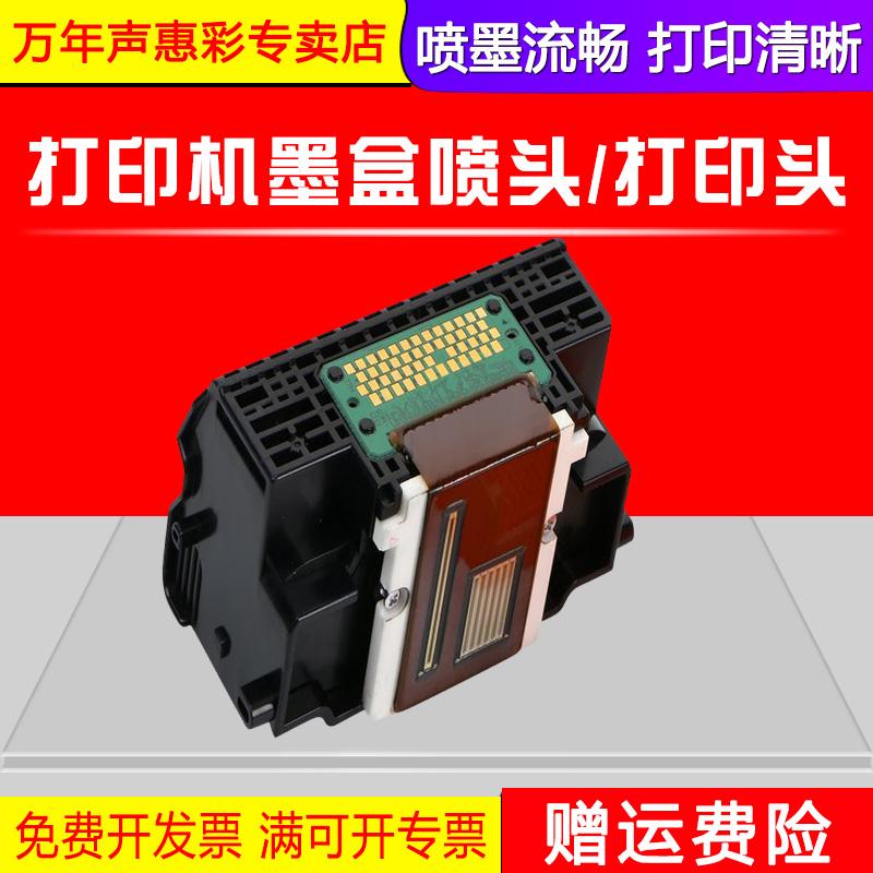 MAG适用 佳能 iP4900 iP4980 iP4880 iX6500 IX6580 iX6550 iX6540打印机喷头QY6-0080喷头墨头MX888打印头