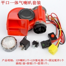 Motorcycle Air Horn 12V Integrated Electric Air Pump Steam Horn Snail Electric High and Low Dual Sound Horn
