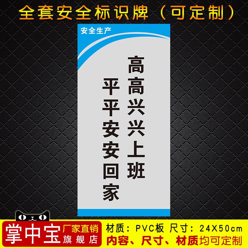 高高兴兴上班平平安安回家车间企业标牌工厂标语质量管理定做98