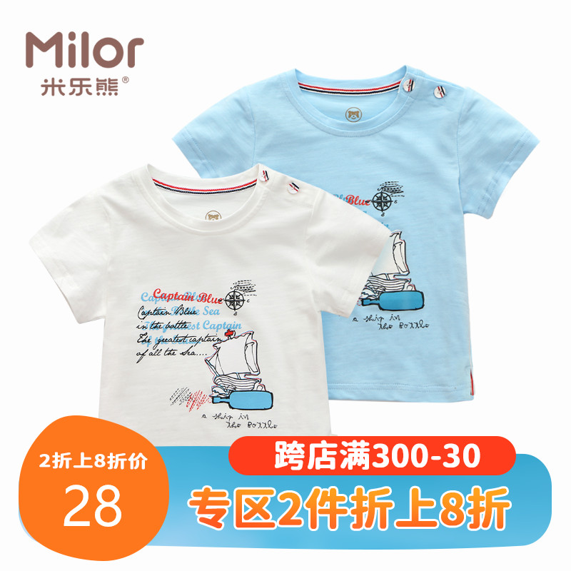 米乐熊 男宝宝短袖t恤海军风0-3岁婴儿衣服上衣夏季M7S0708B