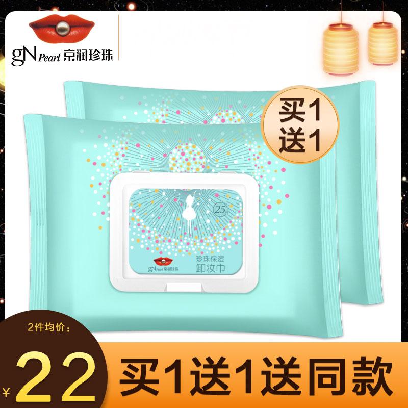 京润珍珠温和卸妆巾湿巾25片深层清洁脸部便携式一次性懒人卸妆水需要用券