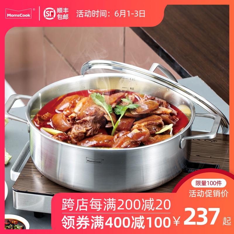 慕厨家用多人火锅 304不锈钢加厚复合底火锅盆电磁炉燃气煤气通用