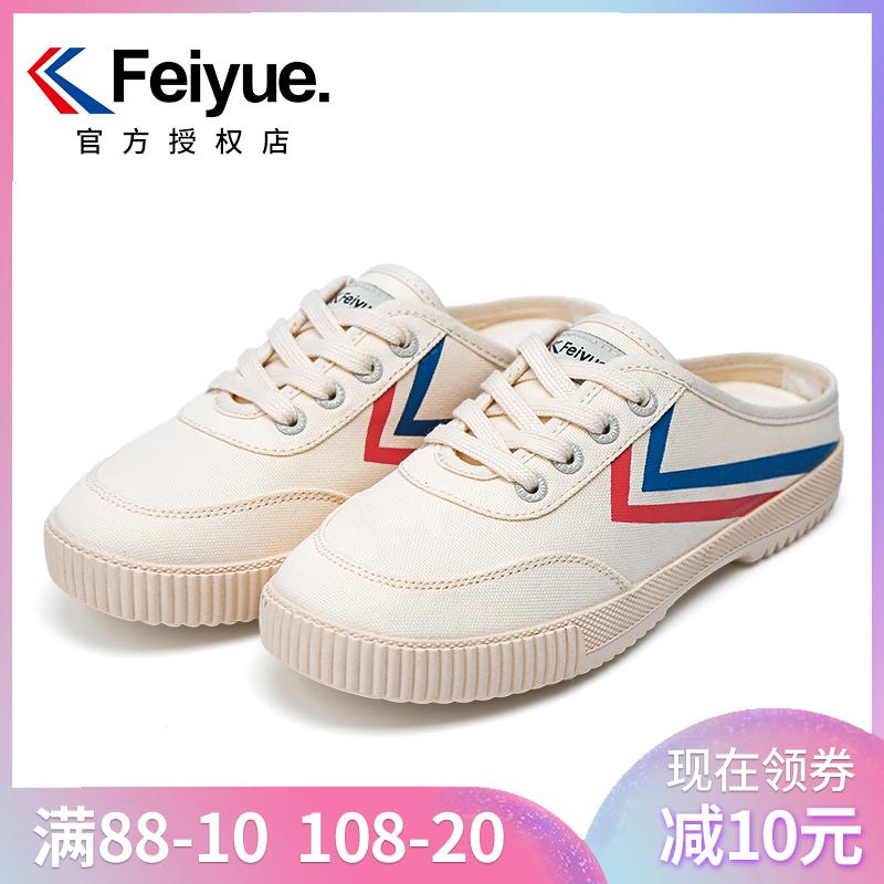feiyue/飞跃2019新款 包头半拖鞋女网红平底一脚蹬潮鞋懒人休闲鞋(用10元券)