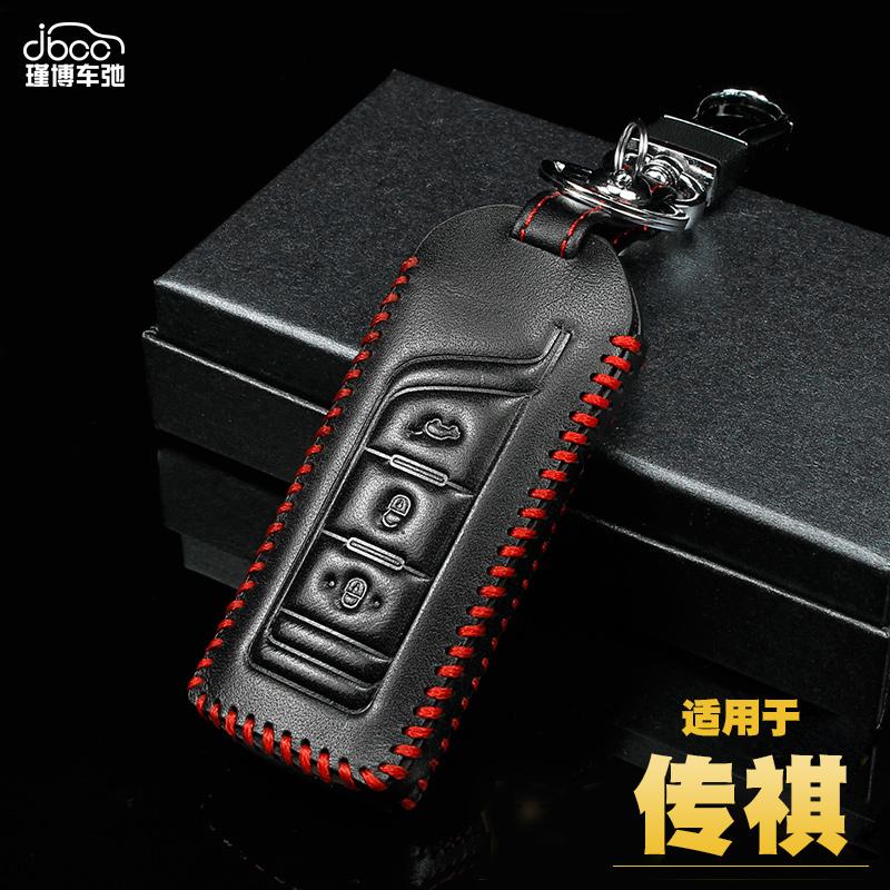 2018款18广汽传祺gs4个性专用ga4传奇gs3真皮扣汽车用品钥匙包套,可领取1元天猫优惠券